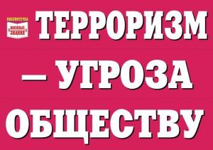 obl_ter