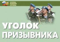 cover_ugolok_priziv.indd