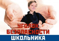 cover_ugolok_shkoln