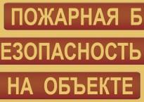 cover_poj_bezop_obekt