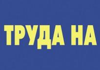 cover_OXPAHA_TPYDA